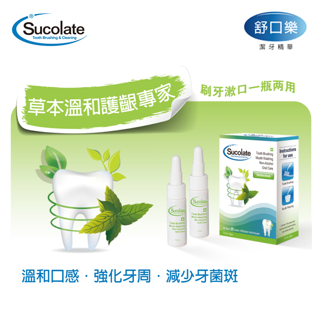 洁牙精华   草本温和护龈   代替牙膏、漱口水,一瓶二用