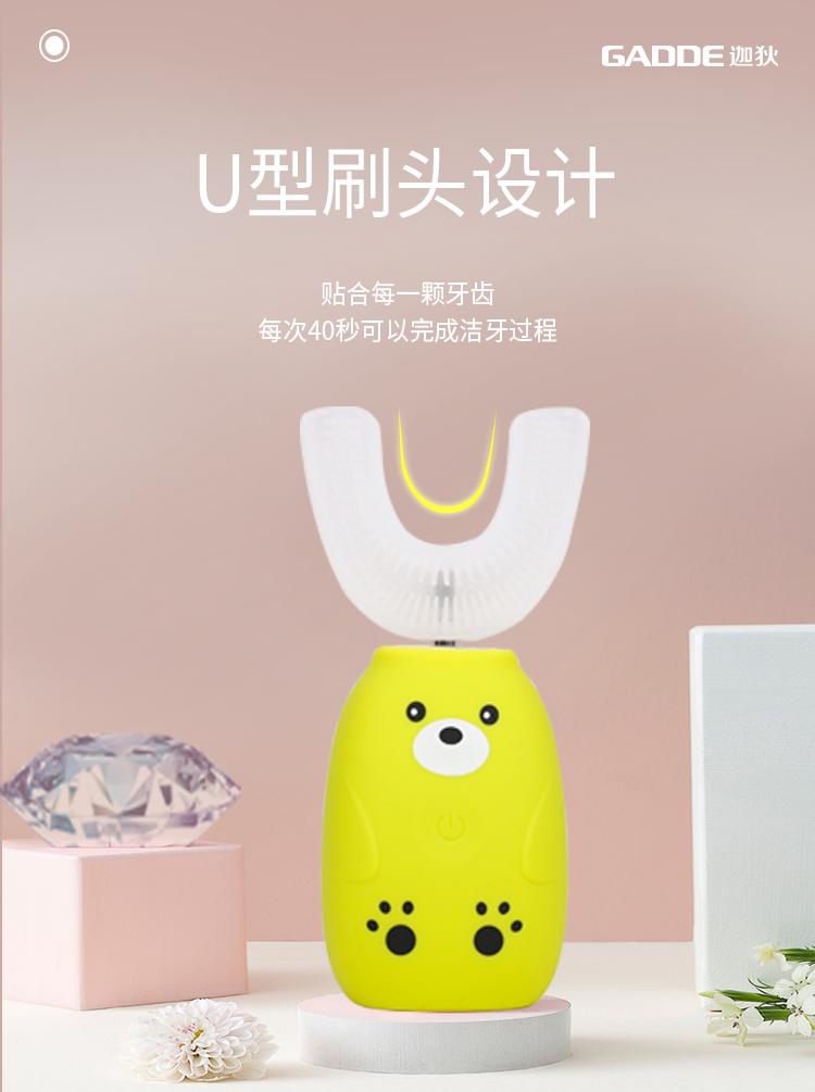 儿童洁牙器--GD-019-北极熊_08.jpg