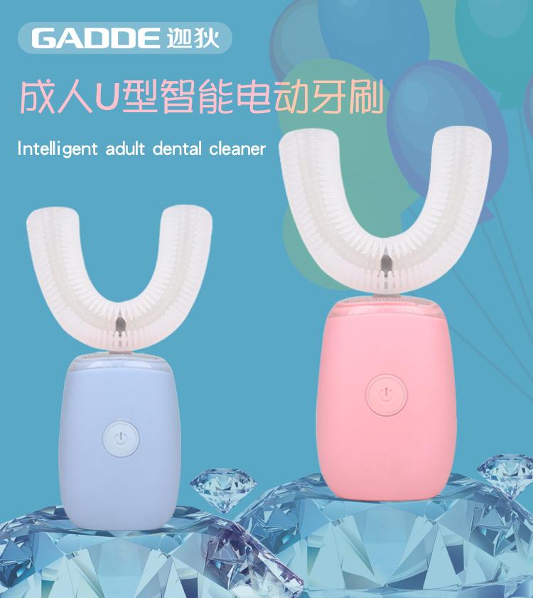 洁牙神器 GD18 成人款