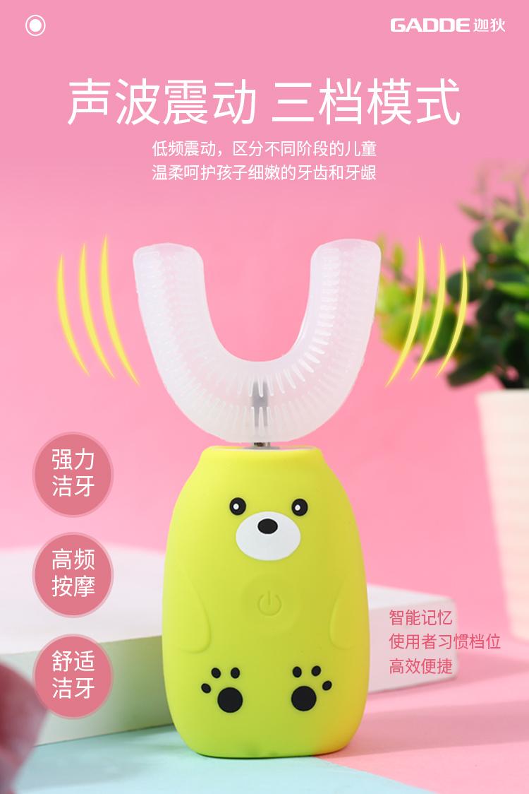 儿童洁牙器--GD-019-北极熊_11.jpg