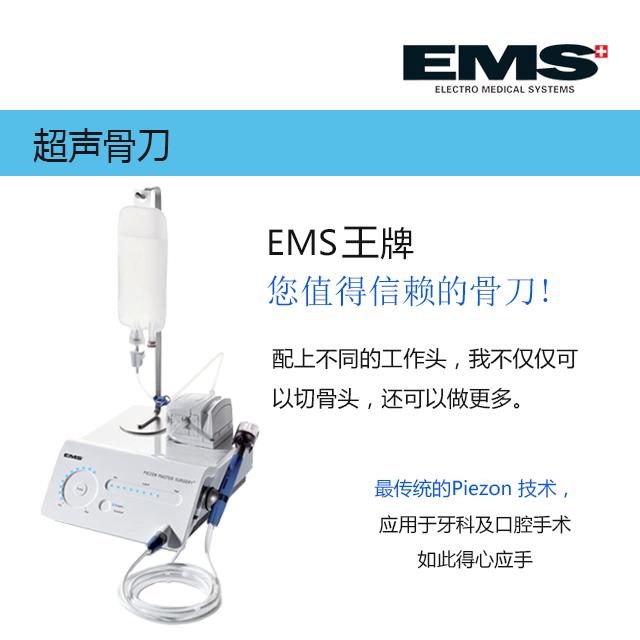 EMS 超声骨刀