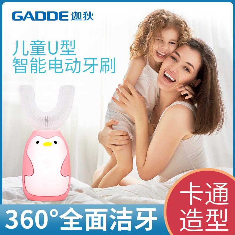 儿童洁牙神器 GD15 GD16