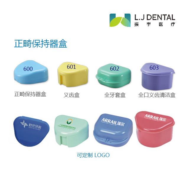 各种义齿盒  600、601、602、603