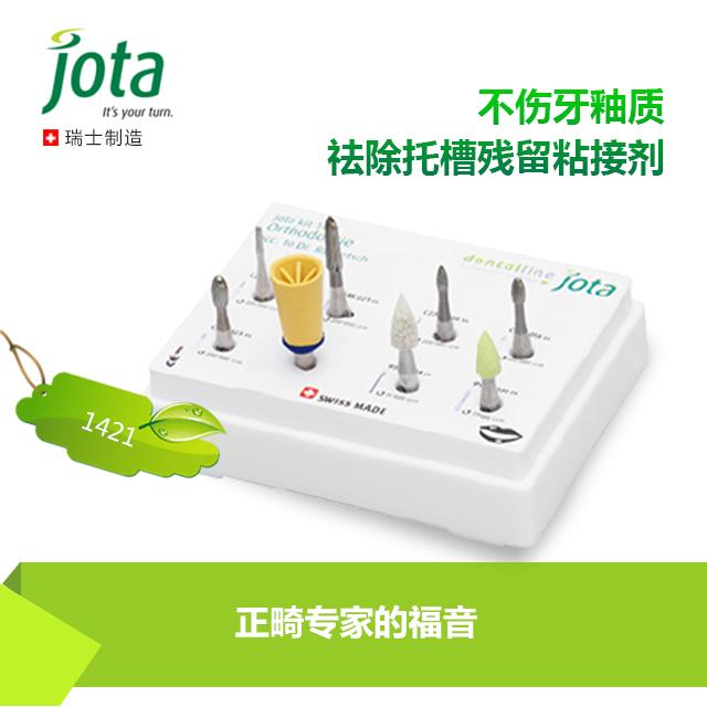 正畸抛光套装(RA) 1421#   祛除托槽后遗留在牙釉质表里的粘结剂 适用于低速弯手机