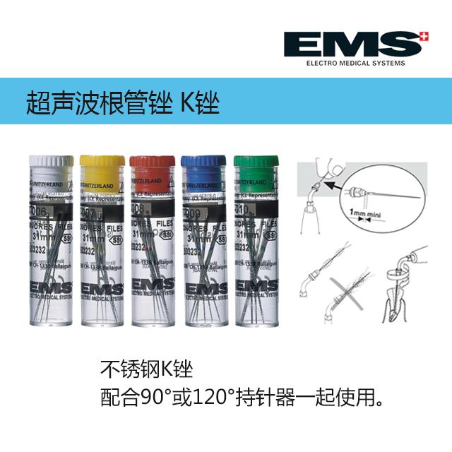 EMS 超声波根管锉 K 锉