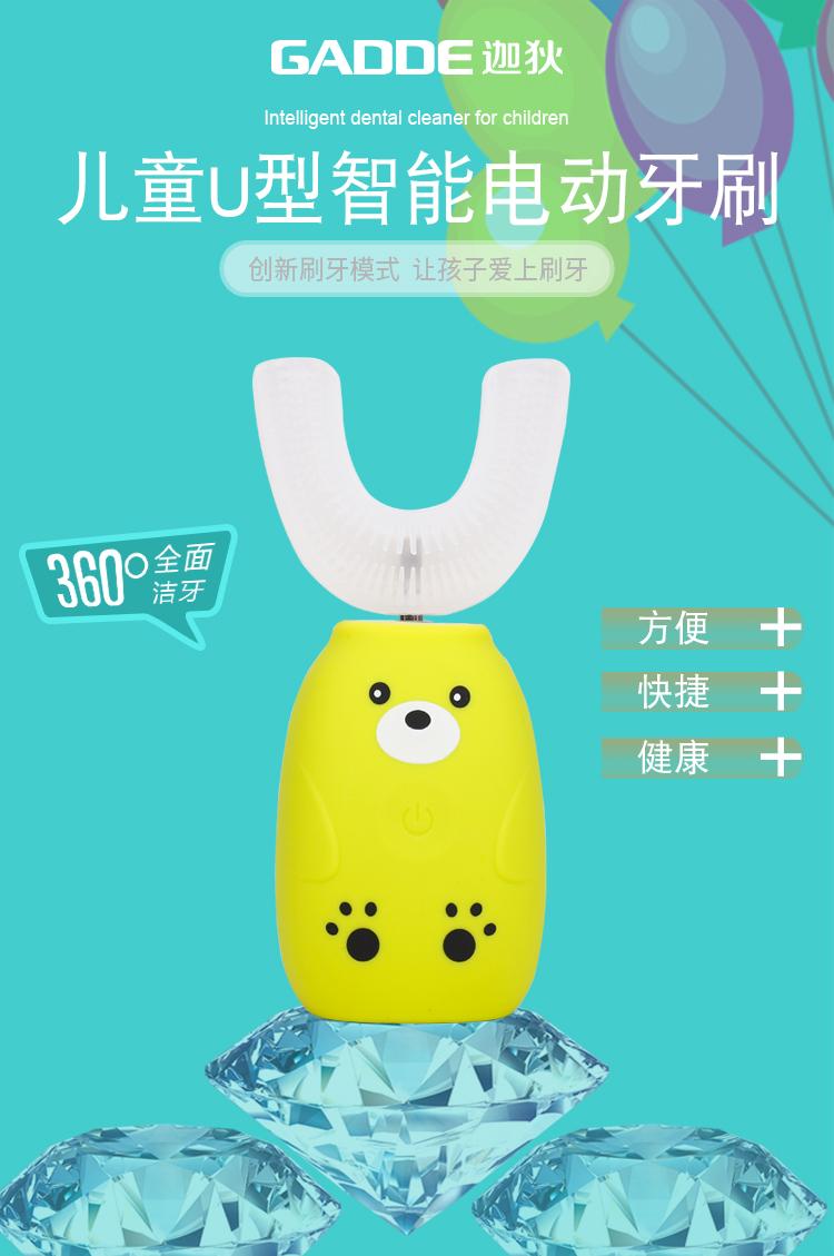 儿童洁牙器--GD-019-北极熊_01.jpg