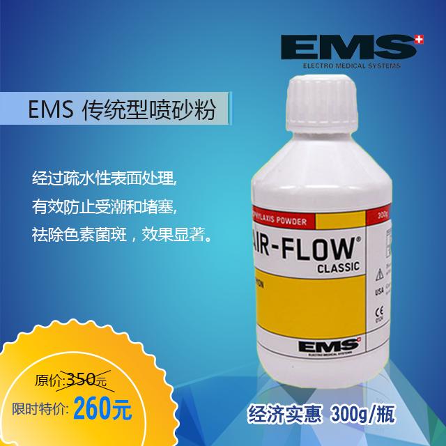 EMS 传统型喷砂粉