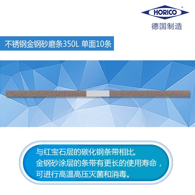 350L 系列  中间无砂 不锈钢金刚砂磨条   单面10条/包