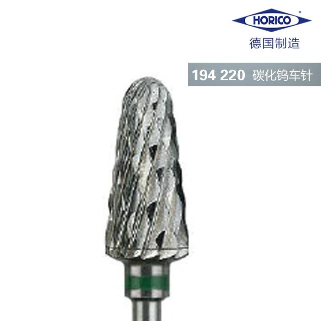 碳化钨车针 194 220