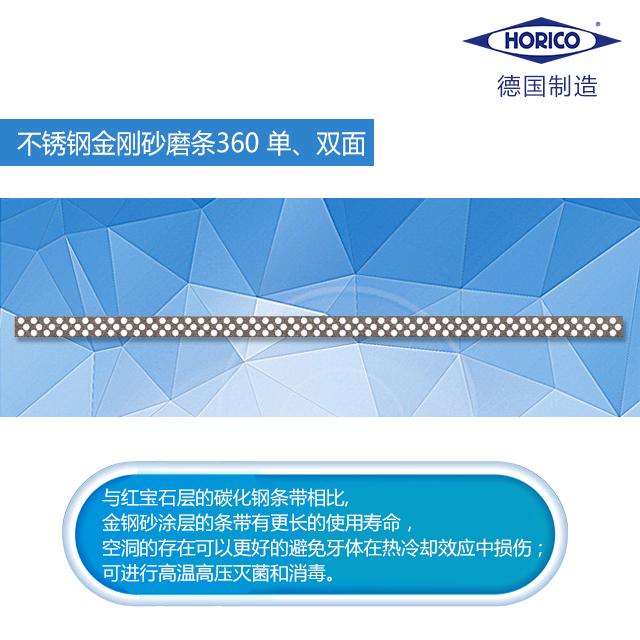 360系列   带孔不锈钢金刚砂磨条    单/ 双面     10条/包