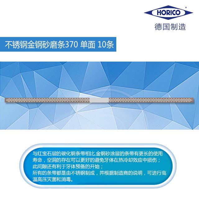 370 系列  带孔 不锈钢金刚砂磨条370 单面 10条-2