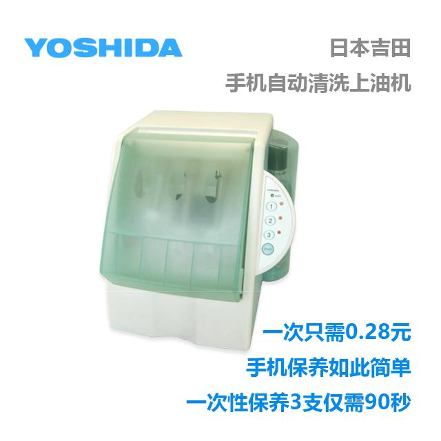 日本吉田手机自动清洗上油机