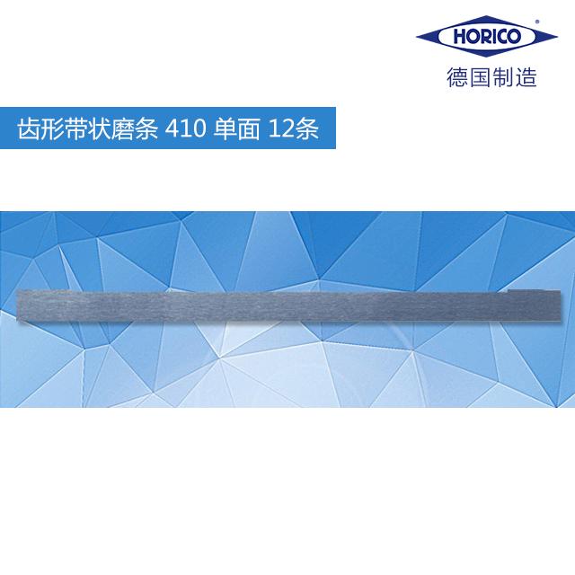 410 系列  齿形带状磨条  单面 12条/包