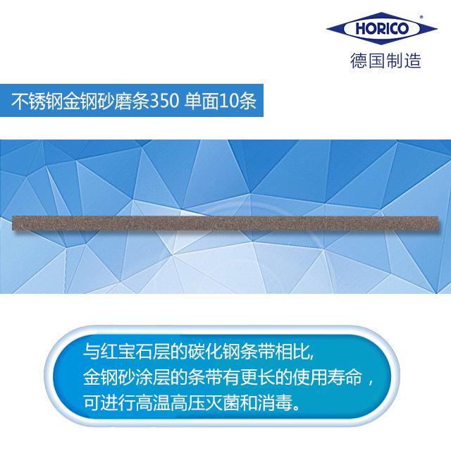 350系列  不锈钢金刚砂磨条   单面   10条/包