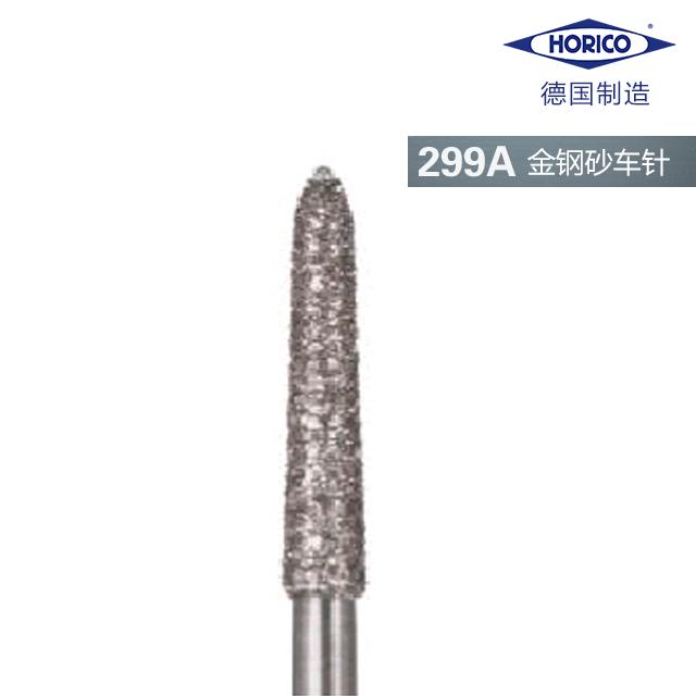 金刚砂车针 299A