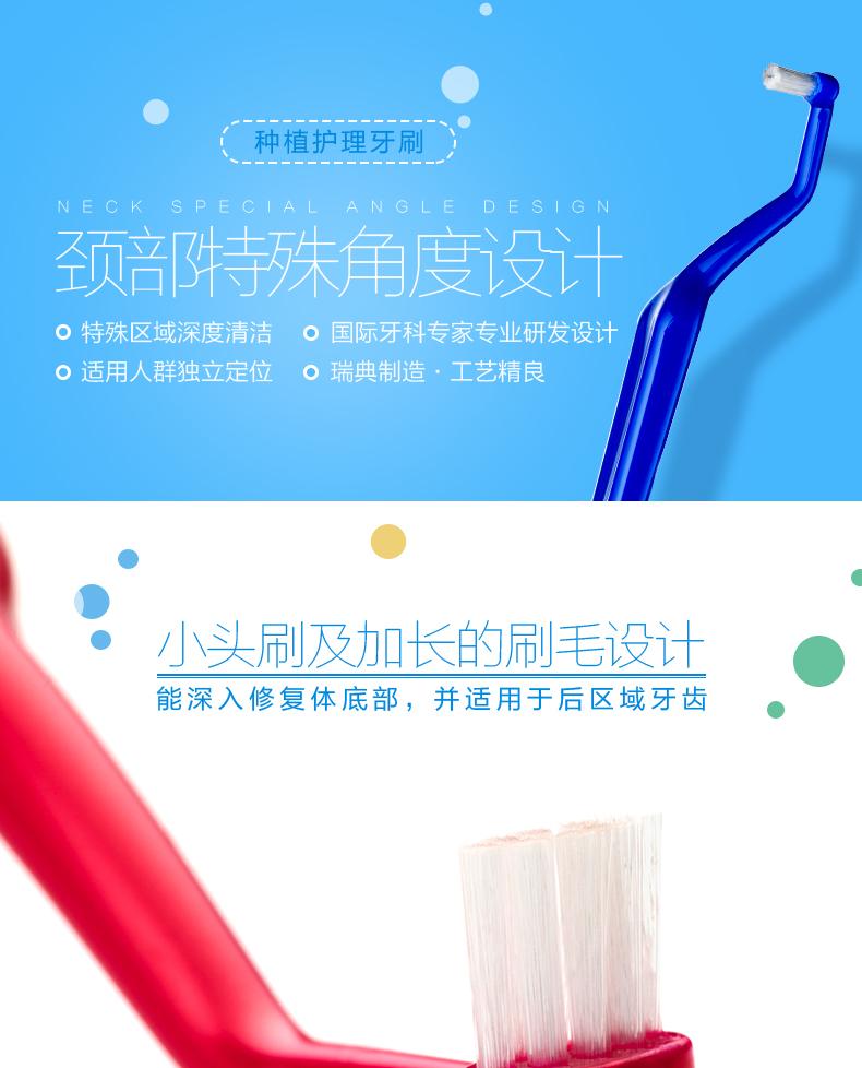 种植护理牙刷详情_01.jpg