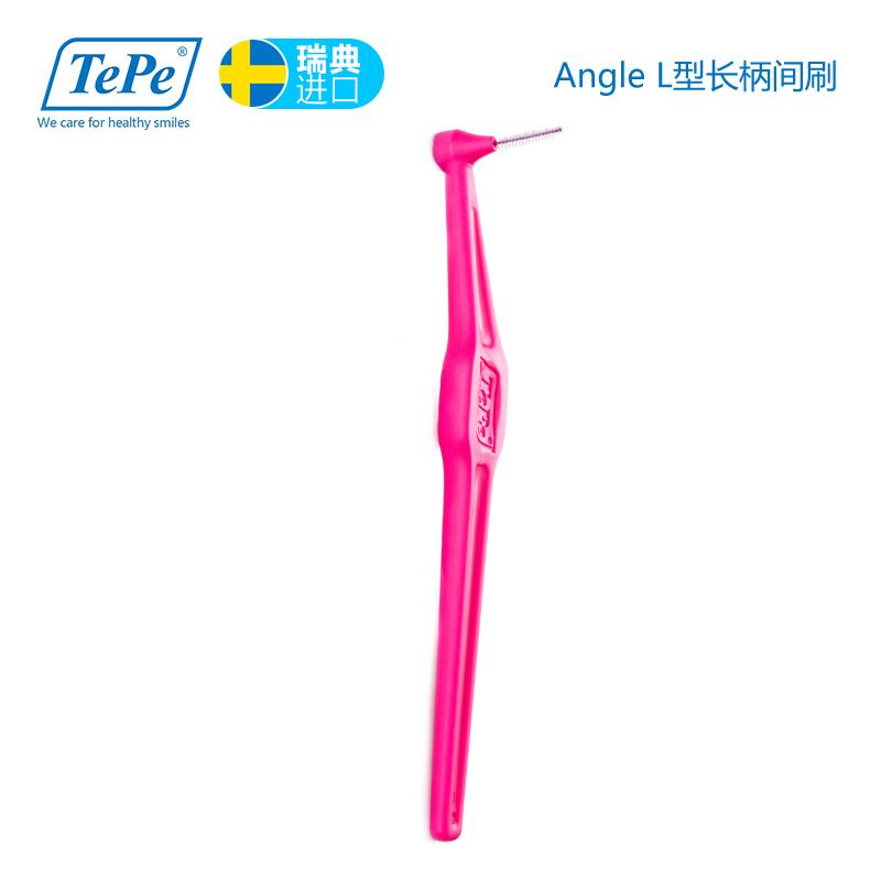 L型长柄牙间刷