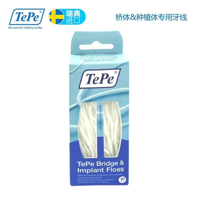 TEPE桥体种植体专用牙线
