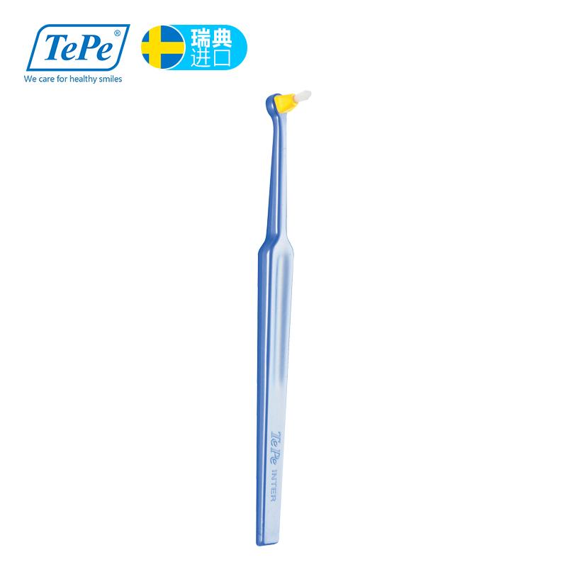 TEPE间隙专用牙刷 特殊护理牙刷  瑞典原装进口 颜色随机  2种硬度