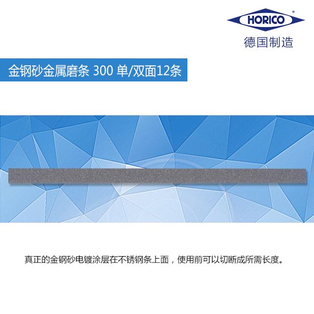 300 系列   金刚砂金属磨条    单面 / 双面  12条/ 包