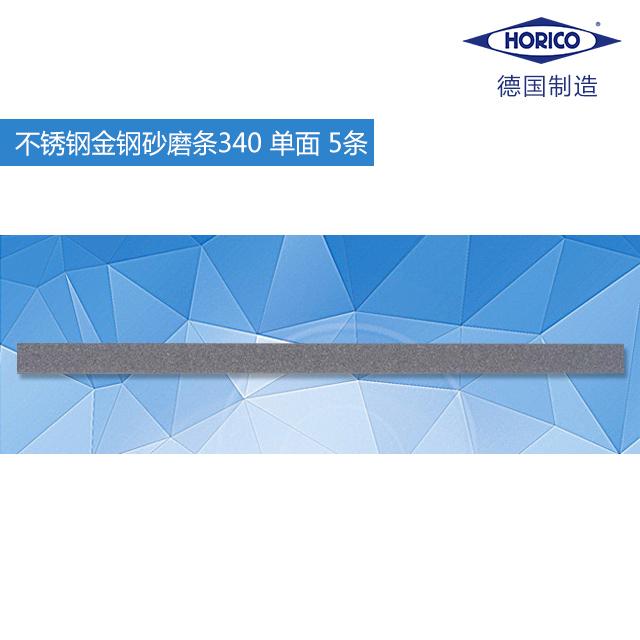 340系列 金刚砂金属磨条   单面   12条/包
